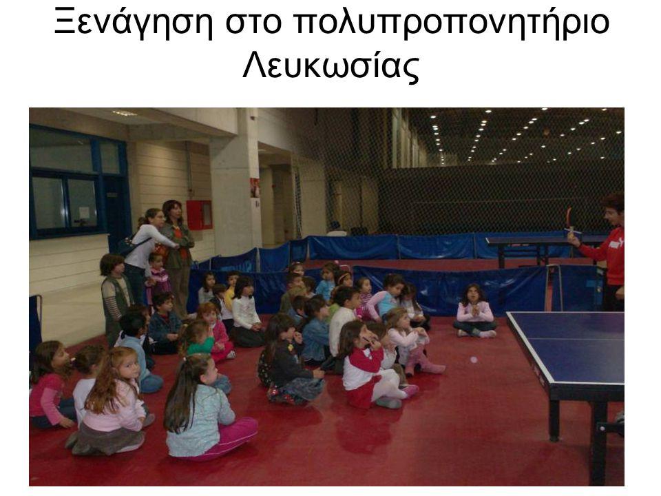 Ξενάγηση στο πολυπροπονητήριο Λευκωσίας