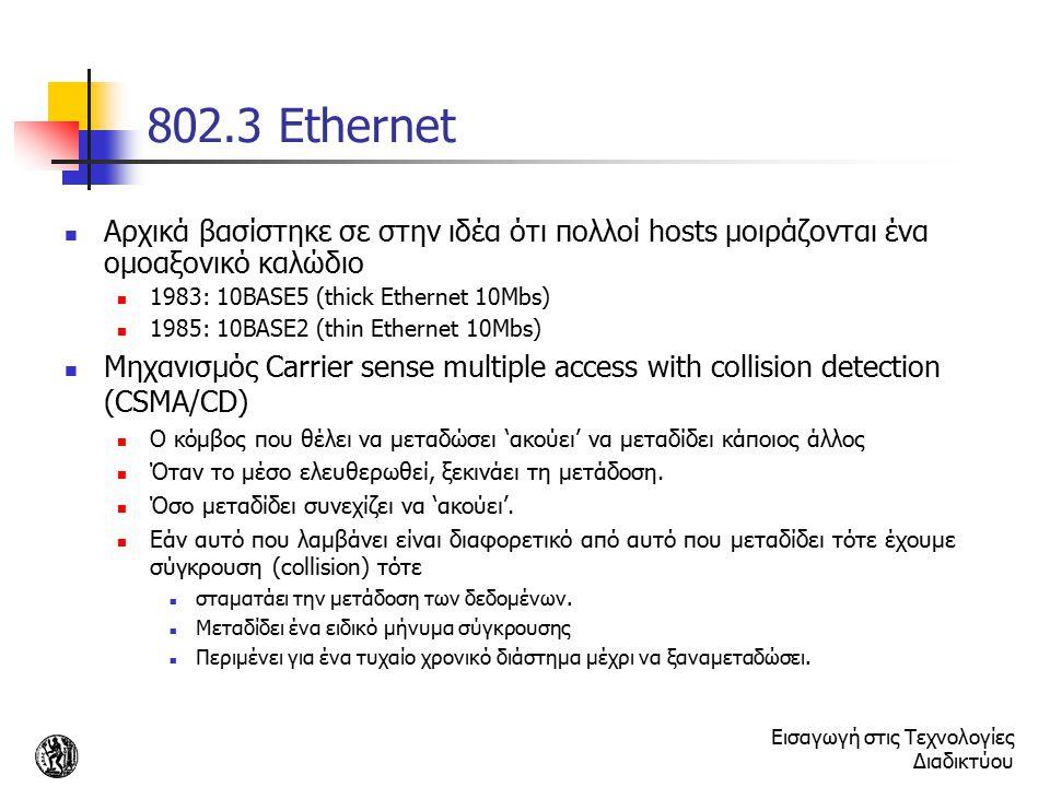 Εισαγωγή στις Τεχνολογίες Διαδικτύου 802.3 Ethernet Αρχικά βασίστηκε σε στην ιδέα ότι πολλοί hosts μοιράζονται ένα ομοαξονικό καλώδιο 1983: 10BASE5 (t