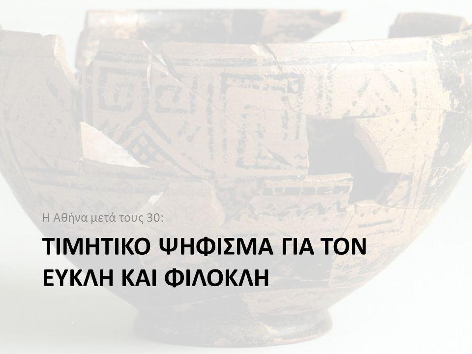 Τιμητικό ψήφισμα για τον Ευκλή και τον γιο του Φιλοκλή Βρέθηκε: Ακρόπολη των Αθηνών Σήμερα: Επιγραφικό μουσείο Αθήνας