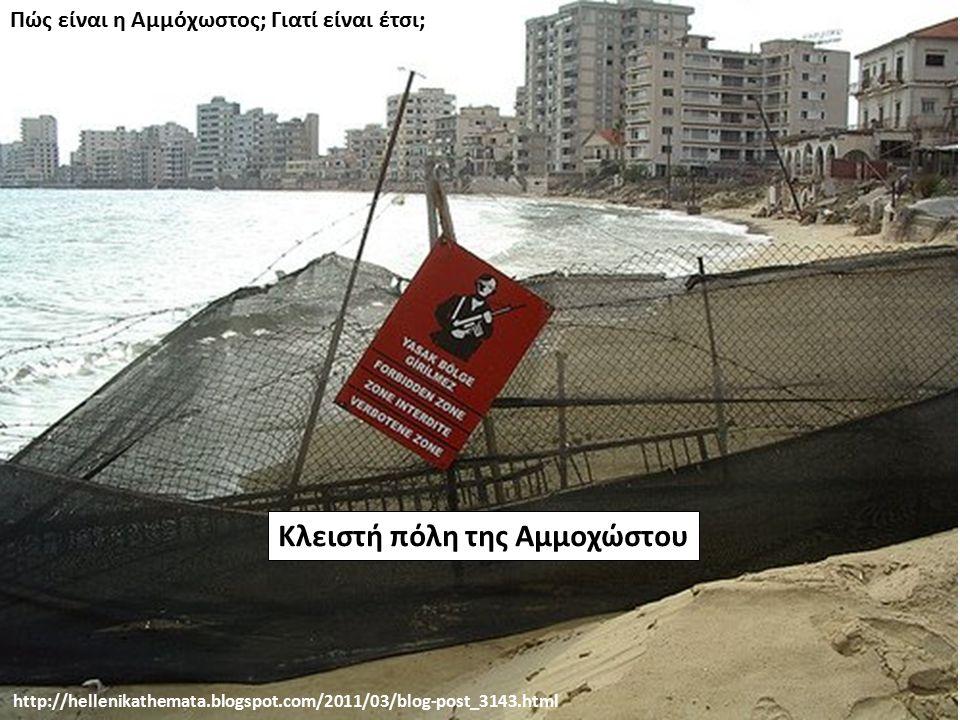 Πώς είναι η Αμμόχωστος; Γιατί είναι έτσι; http://hellenikathemata.blogspot.com/2011/03/blog-post_3143.html Κλειστή πόλη της Αμμοχώστου