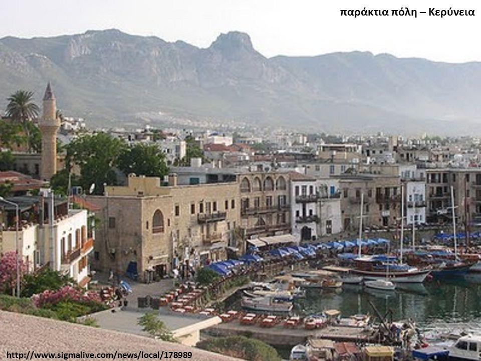 παράκτια πόλη – Κερύνεια http://www.sigmalive.com/news/local/178989