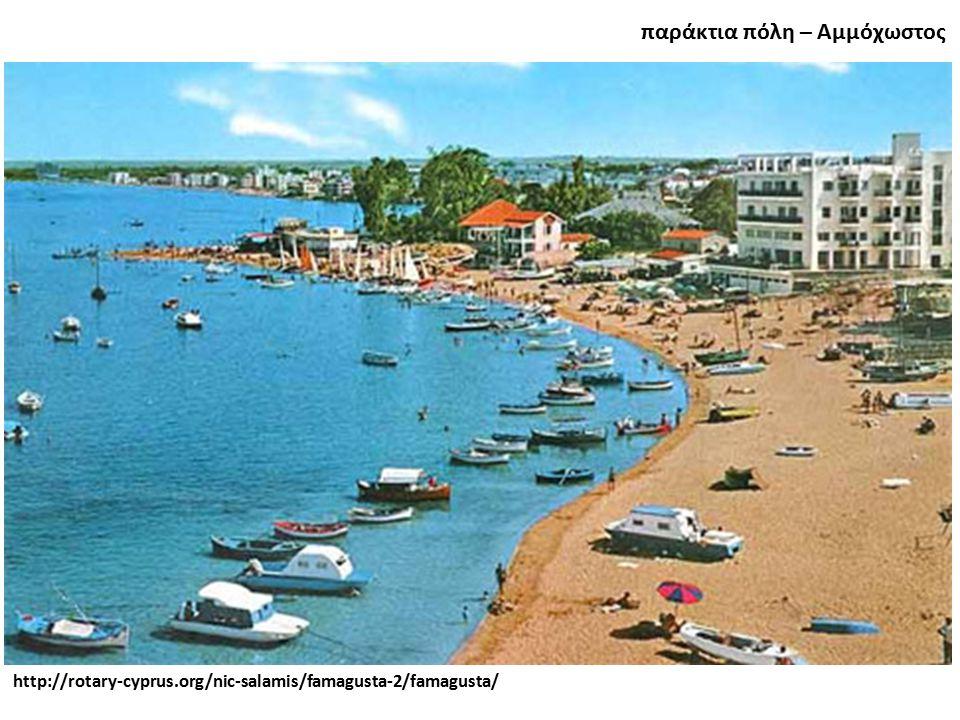 παράκτια πόλη – Αμμόχωστος http://rotary-cyprus.org/nic-salamis/famagusta-2/famagusta/