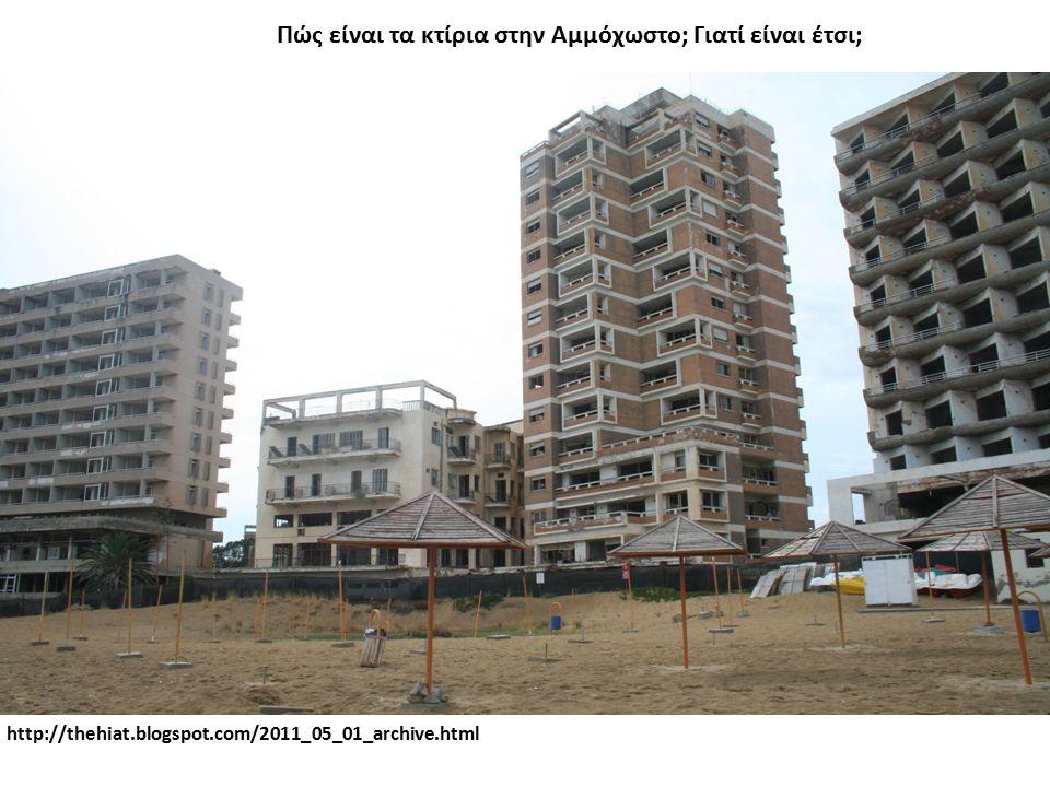 Πώς είναι τα κτίρια στην Αμμόχωστο; Γιατί είναι έτσι; http://thehiat.blogspot.com/2011_05_01_archive.html