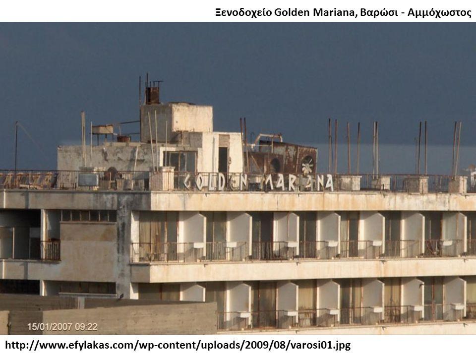 http://www.efylakas.com/wp-content/uploads/2009/08/varosi01.jpg Ξενοδοχείο Golden Mariana, Βαρώσι - Αμμόχωστος