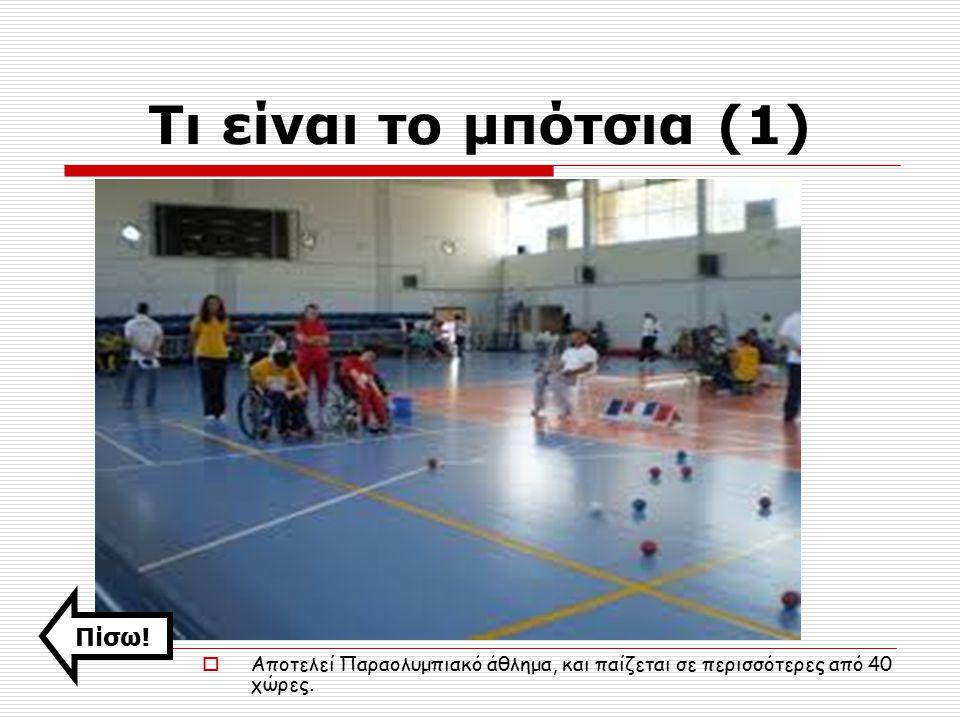 Τι είναι το μπότσια (1)  Αποτελεί Παραολυμπιακό άθλημα, και παίζεται σε περισσότερες από 40 χώρες.
