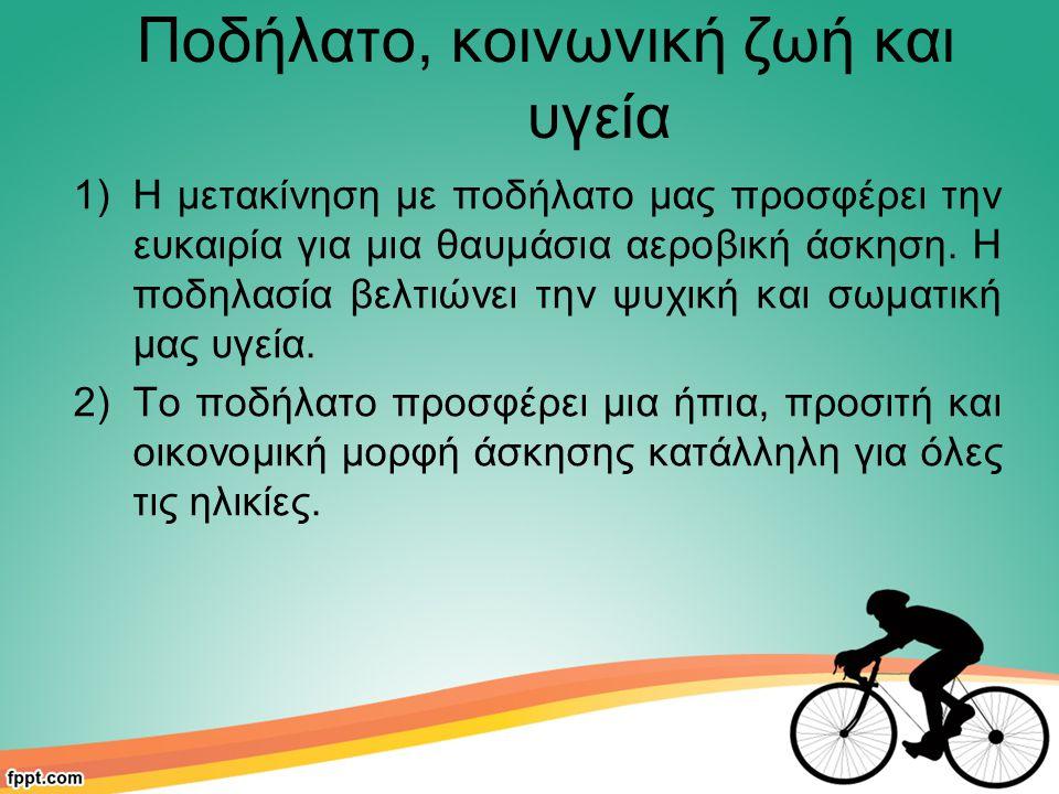 Ποδήλατο, κοινωνική ζωή και υγεία 1)Η μετακίνηση με ποδήλατο μας προσφέρει την ευκαιρία για μια θαυμάσια αεροβική άσκηση. Η ποδηλασία βελτιώνει την ψυ