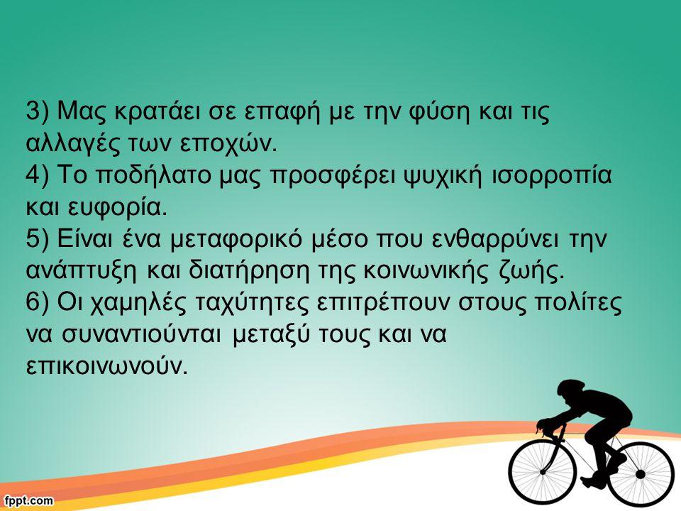 3) Μας κρατάει σε επαφή με την φύση και τις αλλαγές των εποχών. 4) Το ποδήλατο μας προσφέρει ψυχική ισορροπία και ευφορία. 5) Είναι ένα μεταφορικό μέσ