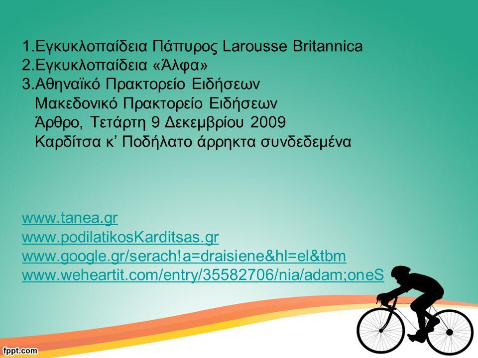 1.Εγκυκλοπαίδεια Πάπυρος Larousse Britannica 2.Εγκυκλοπαίδεια «Άλφα» 3.Αθηναϊκό Πρακτορείο Ειδήσεων Μακεδονικό Πρακτορείο Ειδήσεων Άρθρο, Τετάρτη 9 Δε