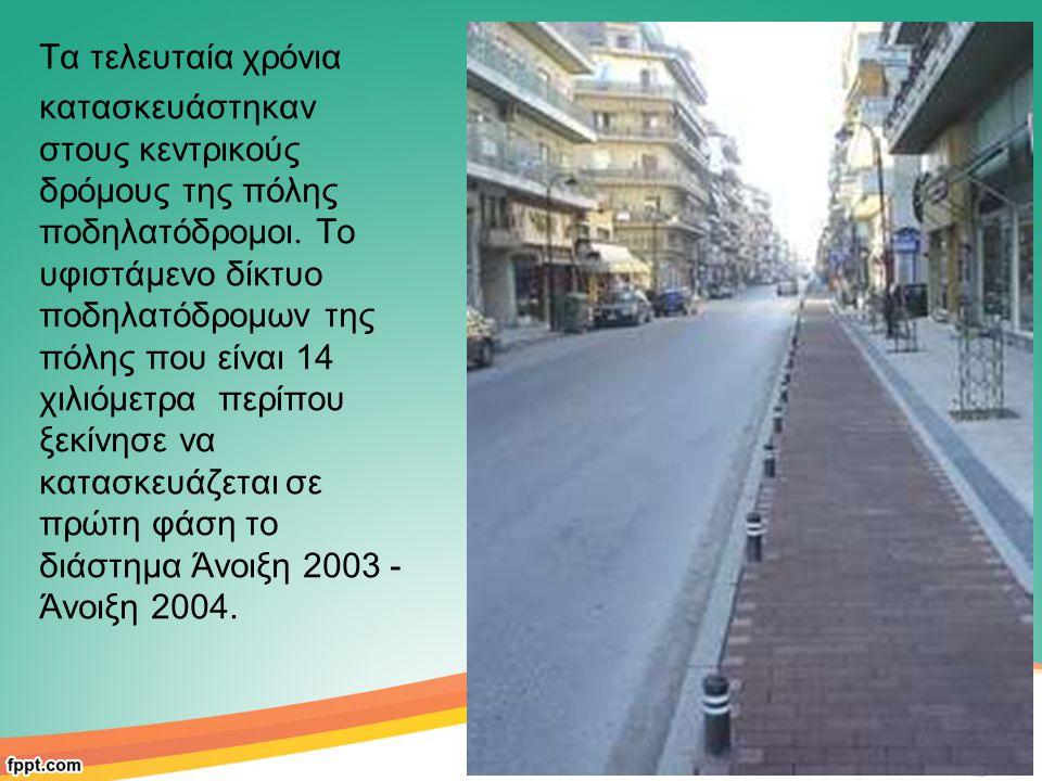 Τα τελευταία χρόνια κατασκευάστηκαν στους κεντρικούς δρόμους της πόλης ποδηλατόδρομοι. Το υφιστάμενο δίκτυο ποδηλατόδρομων της πόλης που είναι 14 χιλι