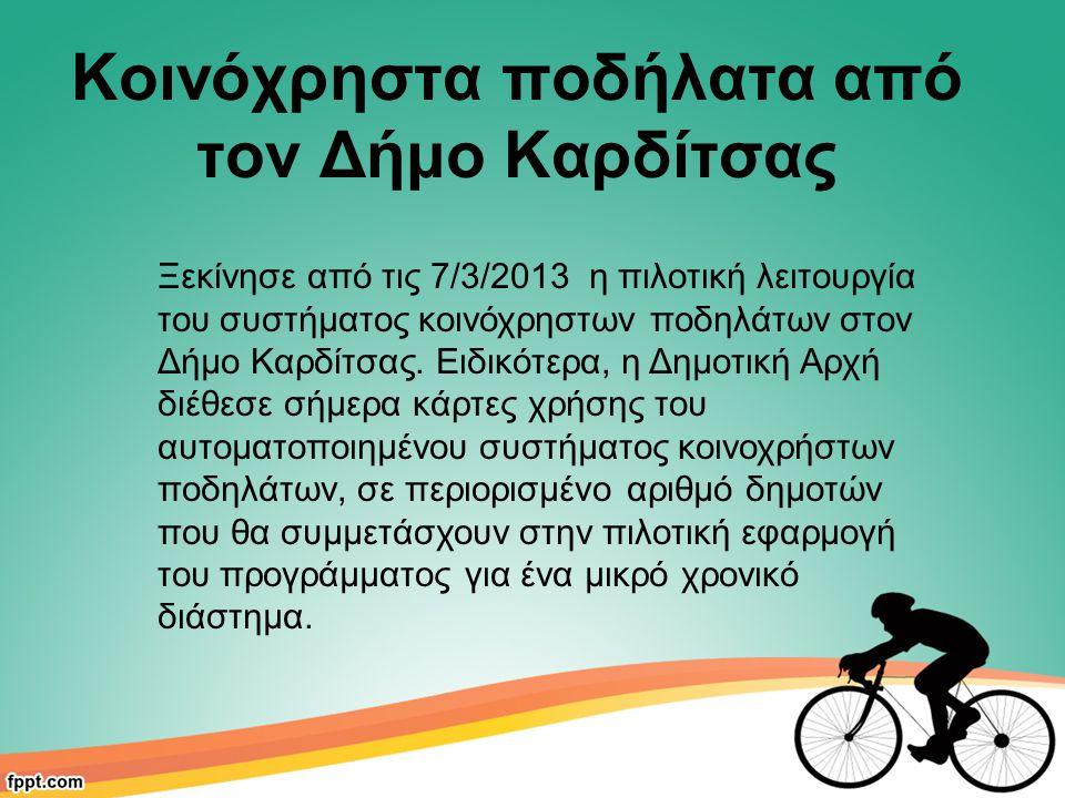 Κοινόχρηστα ποδήλατα από τον Δήμο Καρδίτσας Ξεκίνησε από τις 7/3/2013 η πιλοτική λειτουργία του συστήματος κοινόχρηστων ποδηλάτων στον Δήμο Καρδίτσας.