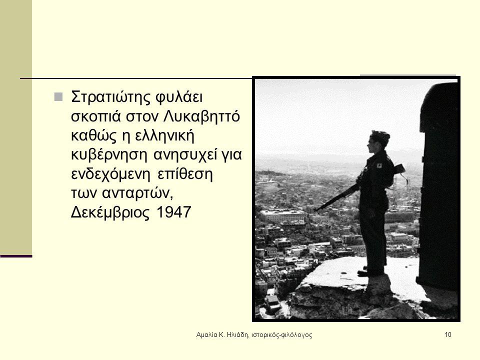 Ελασίτες 9 Αμαλία Κ. Ηλιάδη, ιστορικός-φιλόλογος
