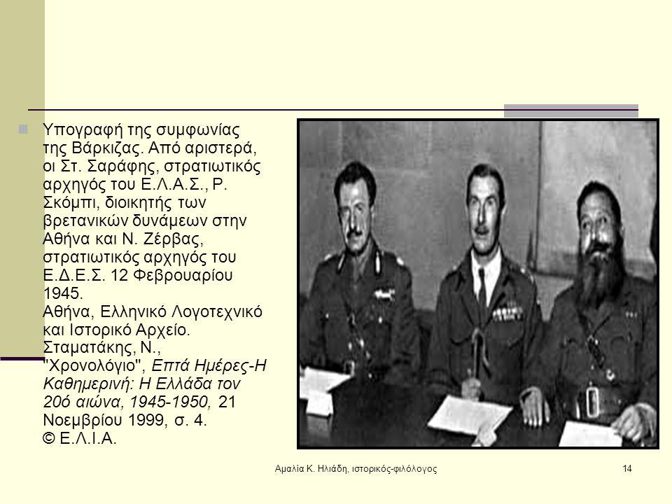 Ξεκούραση για τους στρατιώτες του Εθνικού Στρατού στην Κόνιτσα, την οποία ανεπιτυχώς προσπάθησαν να καταλάβουν οι αντάρτες του Δημοκρατικού Στρατού το