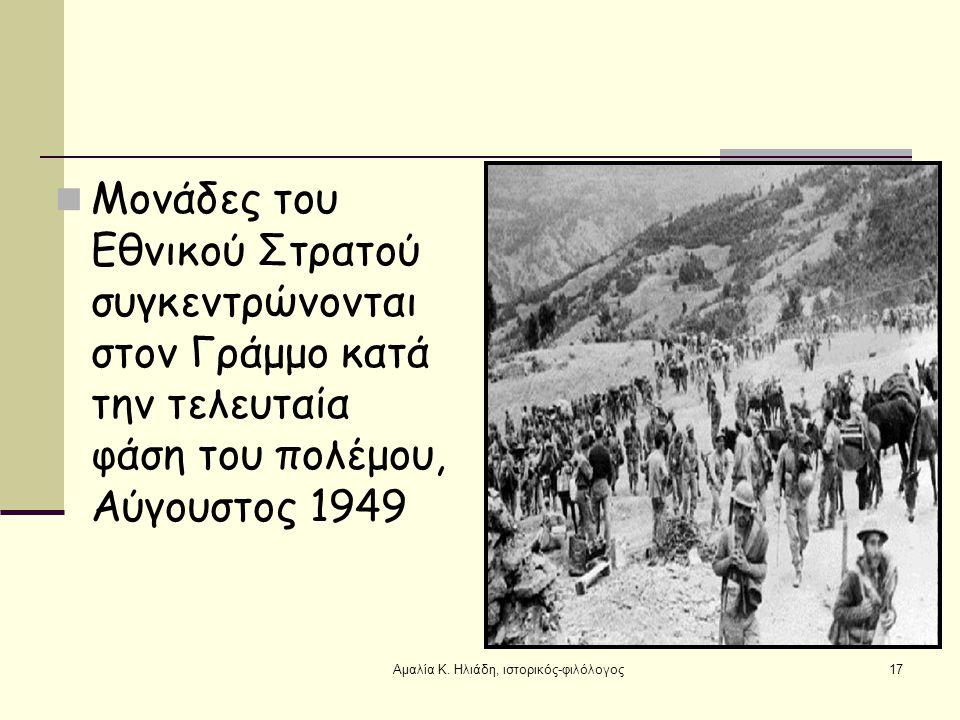 Καταδρομείς του Εθνικού Στρατού με αμερικανικό εξοπλισμό, Αύγουστος 1949 16Αμαλία Κ. Ηλιάδη, ιστορικός-φιλόλογος