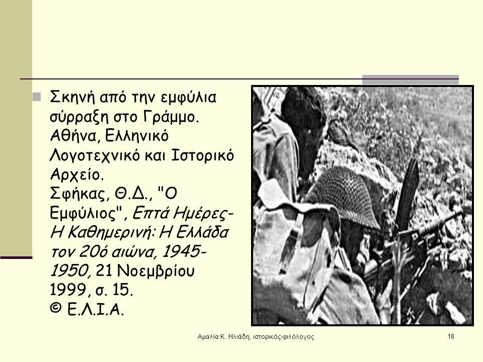 Μονάδες του Εθνικού Στρατού συγκεντρώνονται στον Γράμμο κατά την τελευταία φάση του πολέμου, Αύγουστος 1949 17Αμαλία Κ. Ηλιάδη, ιστορικός-φιλόλογος