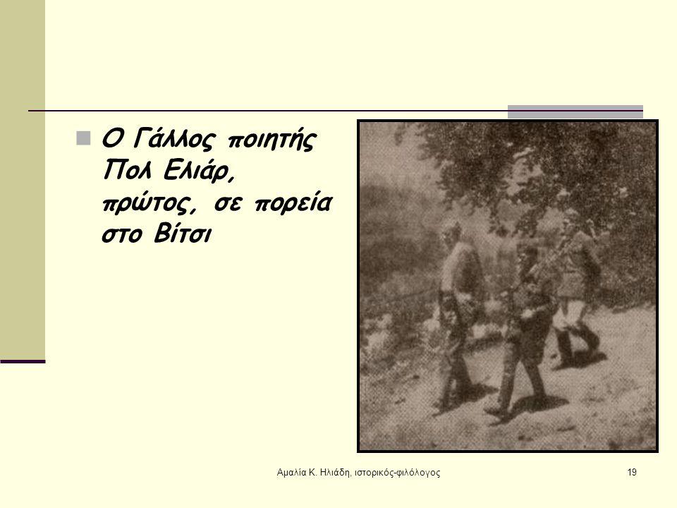 Σκηνή από την εμφύλια σύρραξη στο Γράμμο. Αθήνα, Ελληνικό Λογοτεχνικό και Ιστορικό Αρχείο. Σφήκας, Θ.Δ.,