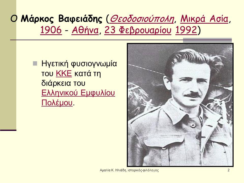 Οχυρή θέση του Δημοκρατικού Στρατού στον Γράμμο 12Αμαλία Κ. Ηλιάδη, ιστορικός-φιλόλογος