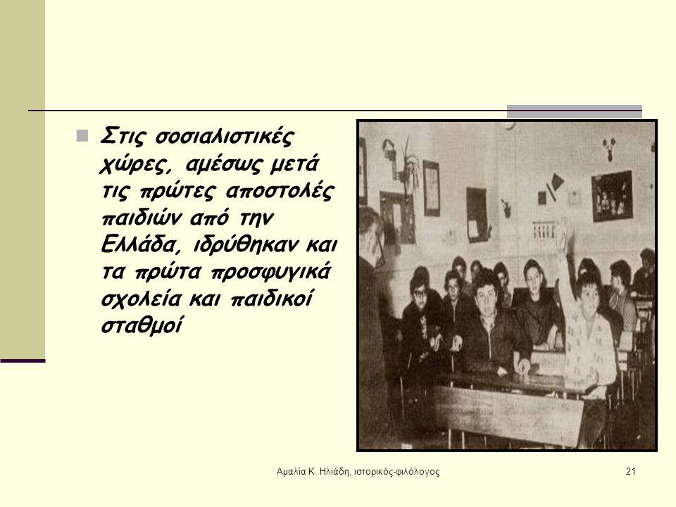 Ομάδα ενόπλων κομμουνιστών ανταρτών μπροστά από τα αρχικά ΔΣ (Δημοκρατικός Στρατός 20Αμαλία Κ. Ηλιάδη, ιστορικός-φιλόλογος