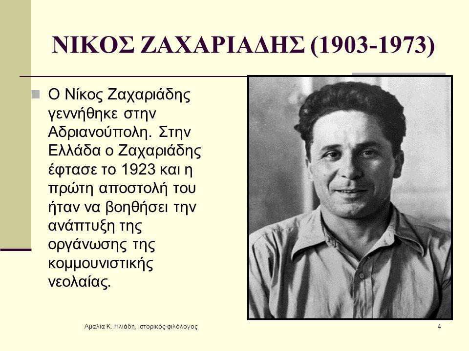 ΝΙΚΟΣ ΖΑΧΑΡΙΑΔΗΣ (1903-1973) O Νίκος Ζαχαριάδης γεννήθηκε στην Αδριανούπολη.