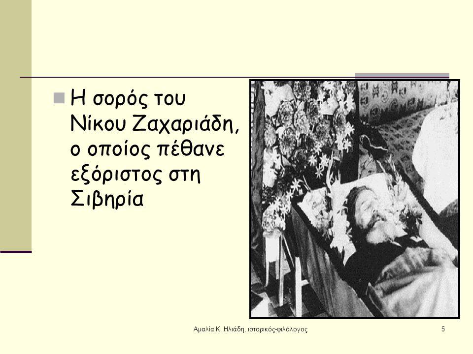 ΝΙΚΟΣ ΖΑΧΑΡΙΑΔΗΣ (1903-1973) O Νίκος Ζαχαριάδης γεννήθηκε στην Αδριανούπολη. Στην Ελλάδα ο Ζαχαριάδης έφτασε το 1923 και η πρώτη αποστολή του ήταν να