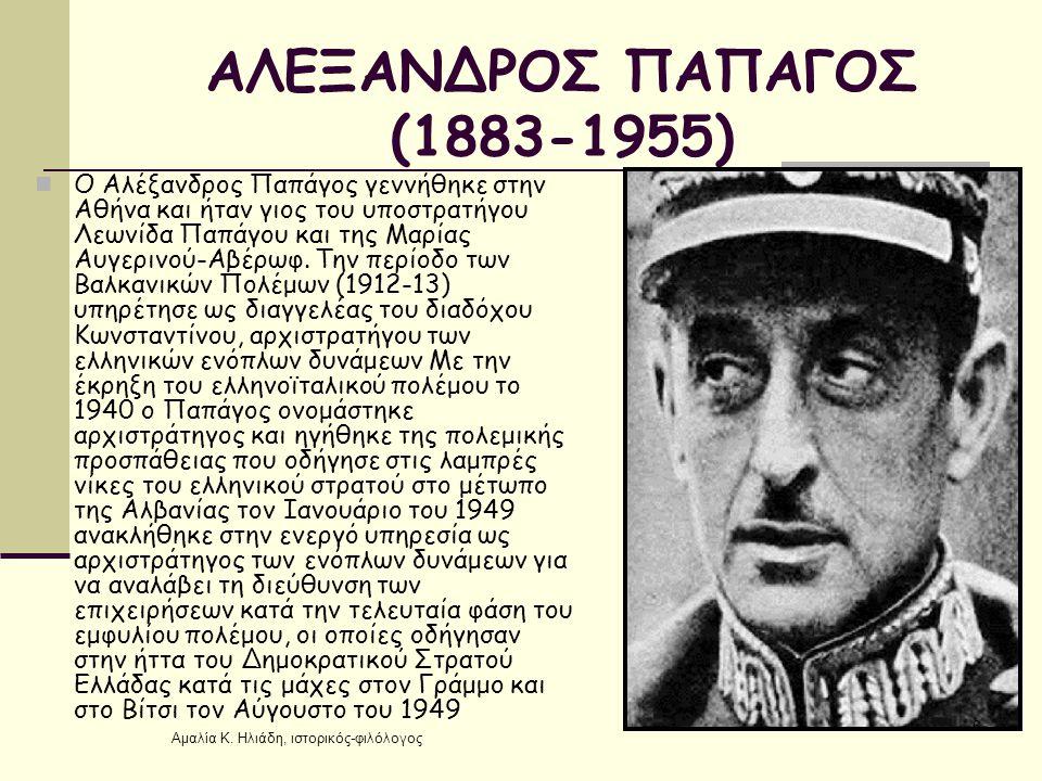 ΑΛΕΞΑΝΔΡΟΣ ΠΑΠΑΓΟΣ (1883-1955) O Αλέξανδρος Παπάγος γεννήθηκε στην Αθήνα και ήταν γιος του υποστρατήγου Λεωνίδα Παπάγου και της Μαρίας Αυγερινού-Αβέρωφ.