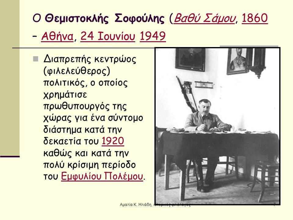 Ο Θεμιστοκλής Σοφούλης (Βαθύ Σάμου, 1860 – Αθήνα, 24 Ιουνίου 1949Βαθύ Σάμου1860Αθήνα24 Ιουνίου1949 Διαπρεπής κεντρώος (φιλελεύθερος) πολιτικός, ο οποίος χρημάτισε πρωθυπουργός της χώρας για ένα σύντομο διάστημα κατά την δεκαετία του 1920 καθώς και κατά την πολύ κρίσιμη περίοδο του Εμφυλίου Πολέμου.1920Εμφυλίου Πολέμου 7Αμαλία Κ.