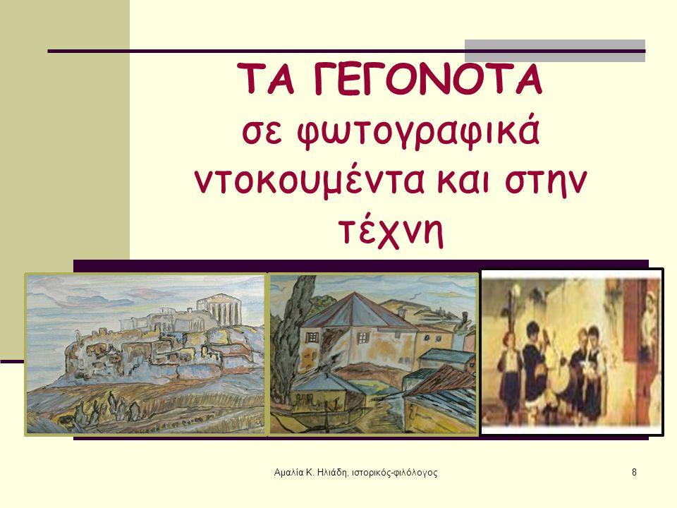 Σκηνή από την εμφύλια σύρραξη στο Γράμμο.Αθήνα, Ελληνικό Λογοτεχνικό και Ιστορικό Αρχείο.