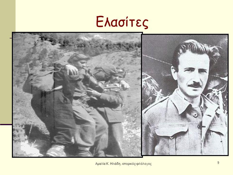 Ο Γάλλος ποιητής Πολ Ελιάρ, πρώτος, σε πορεία στο Βίτσι 19Αμαλία Κ. Ηλιάδη, ιστορικός-φιλόλογος