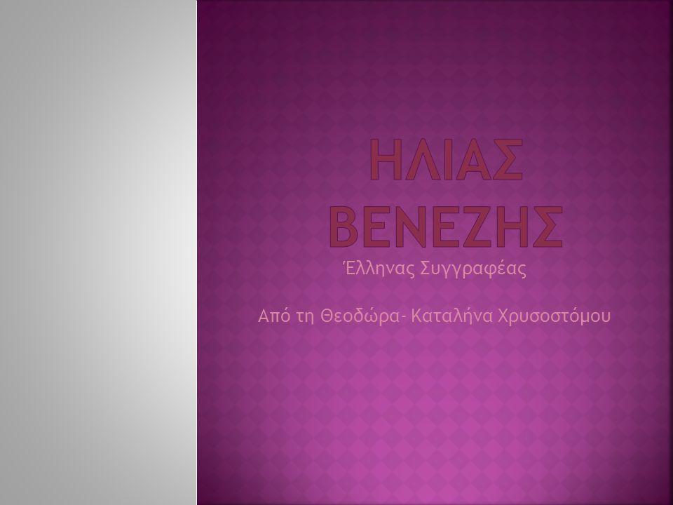 Έλληνας Συγγραφέας Από τη Θεοδώρα- Καταλήνα Χρυσοστόμου