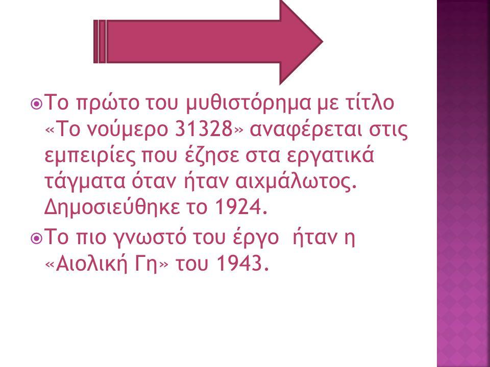  Το πρώτο του μυθιστόρημα με τίτλο «Tο νούμερο 31328» αναφέρεται στις εμπειρίες που έζησε στα εργατικά τάγματα όταν ήταν αιχμάλωτος.