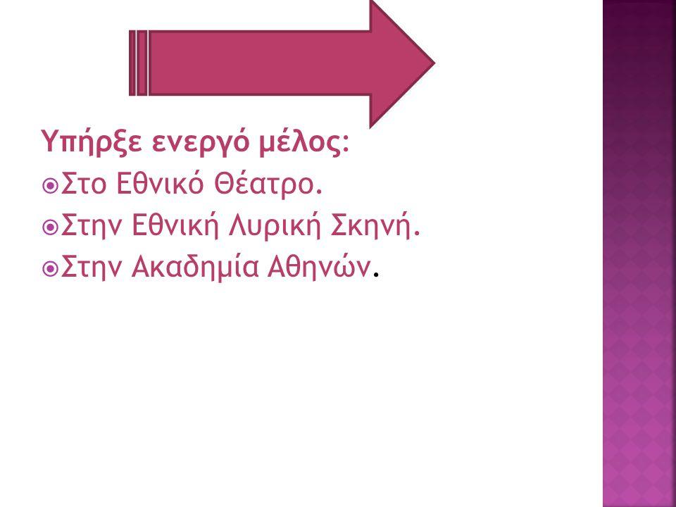 Υπήρξε ενεργό μέλος:  Στο Εθνικό Θέατρο.  Στην Εθνική Λυρική Σκηνή.  Στην Ακαδημία Αθηνών.
