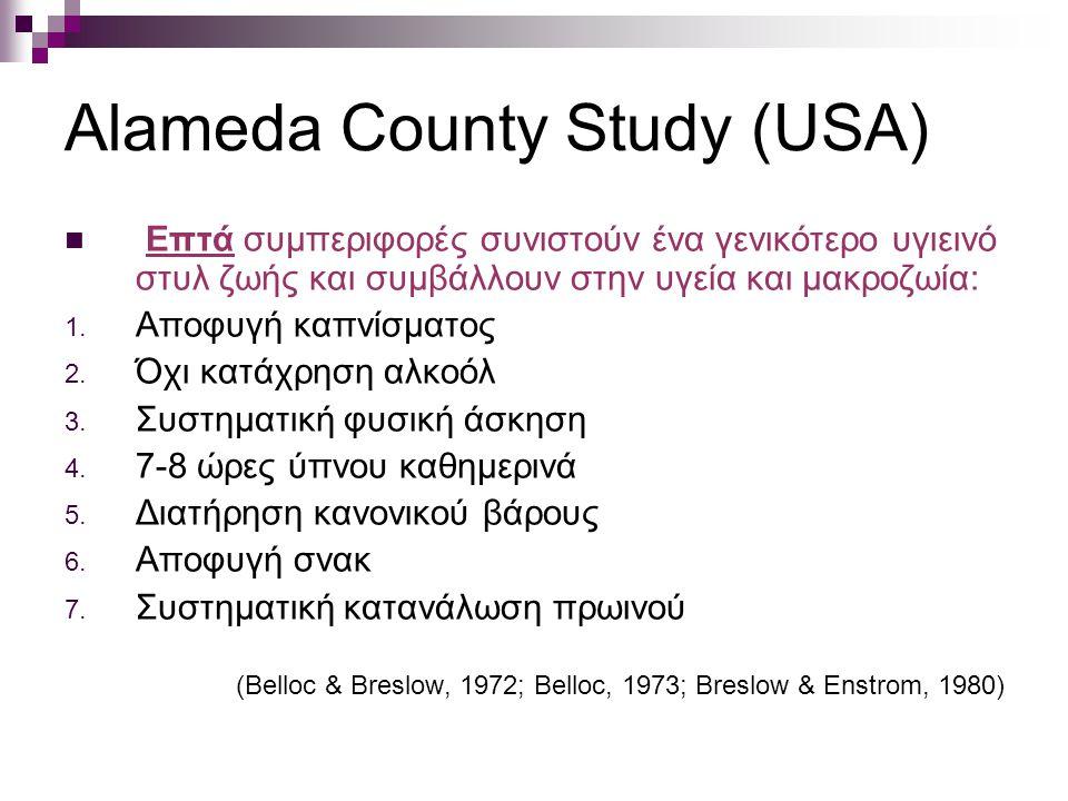 Alameda County Study (USA) Επτά συμπεριφορές συνιστούν ένα γενικότερο υγιεινό στυλ ζωής και συμβάλλουν στην υγεία και μακροζωία: 1. Αποφυγή καπνίσματο