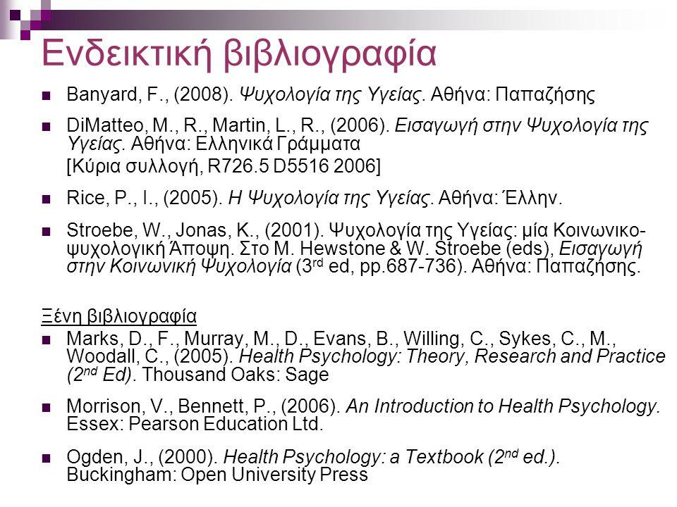 Ενδεικτική βιβλιογραφία Banyard, F., (2008). Ψυχολογία της Υγείας. Αθήνα: Παπαζήσης DiMatteo, M., R., Martin, L., R., (2006). Εισαγωγή στην Ψυχολογία