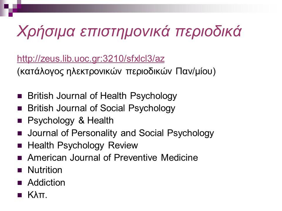 Χρήσιμα επιστημονικά περιοδικά http://zeus.lib.uoc.gr:3210/sfxlcl3/az (κατάλογος ηλεκτρονικών περιοδικών Παν/μίου) British Journal of Health Psycholog