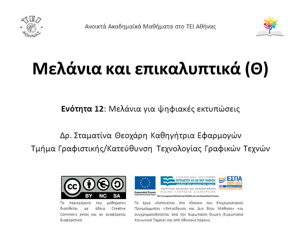 Μελάνια και επικαλυπτικά (Θ) Ενότητα 12: Μελάνια για ψηφιακές εκτυπώσεις Δρ. Σταματίνα Θεοχάρη Καθηγήτρια Εφαρμογών Τμήμα Γραφιστικής/Κατεύθυνση Τεχνο