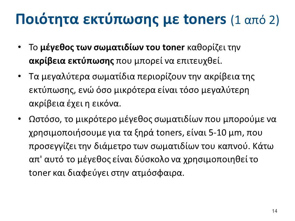 Ποιότητα εκτύπωσης με toners (1 από 2) Το μέγεθος των σωματιδίων του toner καθορίζει την ακρίβεια εκτύπωσης που μπορεί να επιτευχθεί. Τα μεγαλύτερα σω