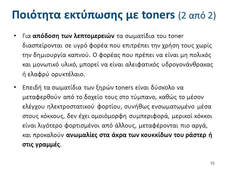 Ποιότητα εκτύπωσης με toners (2 από 2) Για απόδοση των λεπτομερειών τα σωματίδια του toner διασπείρονται σε υγρό φορέα που επιτρέπει την χρήση τους χω