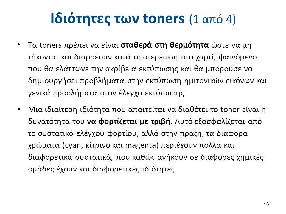Ιδιότητες των toners (1 από 4) Τα toners πρέπει να είναι σταθερά στη θερμότητα ώστε να μη τήκονται και διαρρέουν κατά τη στερέωση στο χαρτί, φαινόμενο