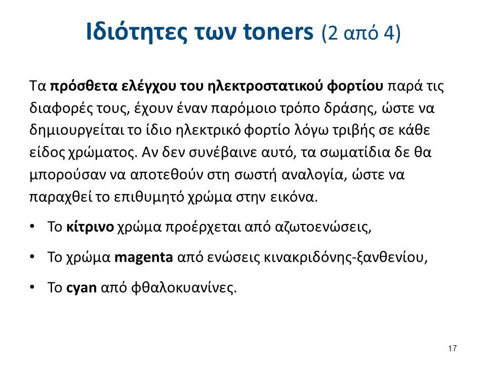 Ιδιότητες των toners (2 από 4) Τα πρόσθετα ελέγχου του ηλεκτροστατικού φορτίου παρά τις διαφορές τους, έχουν έναν παρόμοιο τρόπο δράσης, ώστε να δημιο