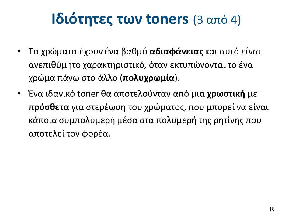 Ιδιότητες των toners (3 από 4) Τα χρώματα έχουν ένα βαθμό αδιαφάνειας και αυτό είναι ανεπιθύμητο χαρακτηριστικό, όταν εκτυπώνονται το ένα χρώμα πάνω σ