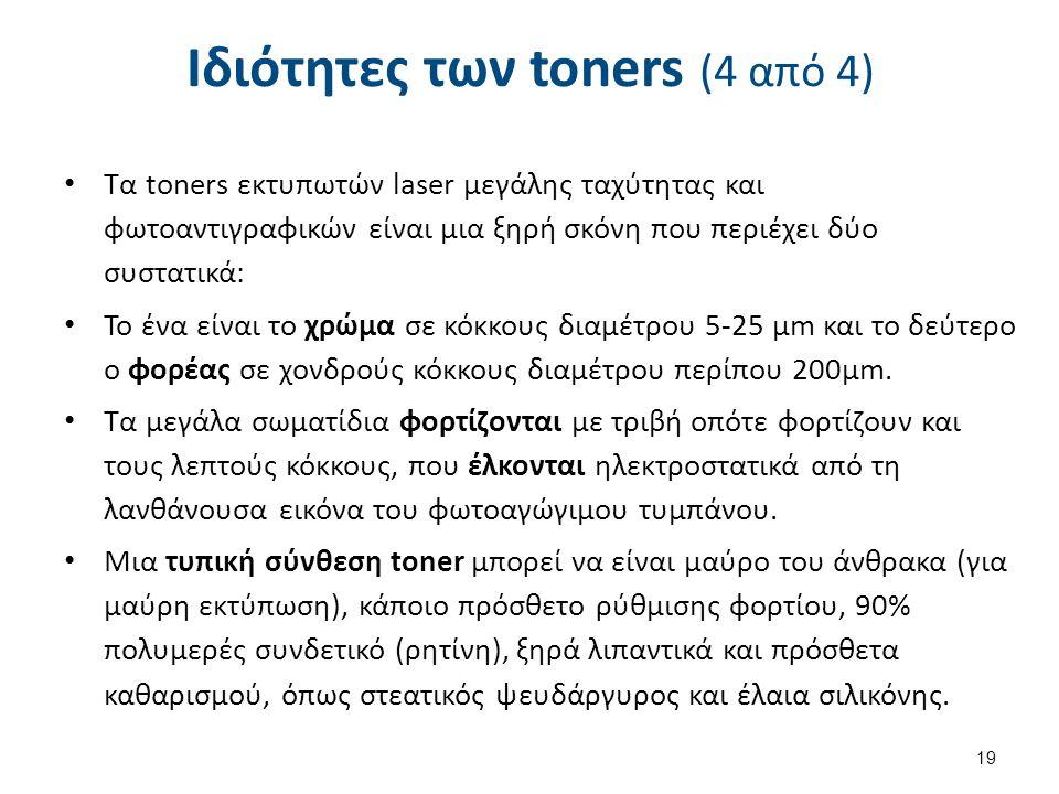 Ιδιότητες των toners (4 από 4) Τα toners εκτυπωτών laser μεγάλης ταχύτητας και φωτοαντιγραφικών είναι μια ξηρή σκόνη που περιέχει δύο συστατικά: Το έν