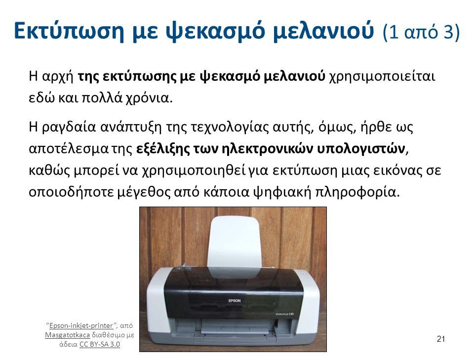 Εκτύπωση με ψεκασμό μελανιού (1 από 3) Η αρχή της εκτύπωσης με ψεκασμό μελανιού χρησιμοποιείται εδώ και πολλά χρόνια. Η ραγδαία ανάπτυξη της τεχνολογί