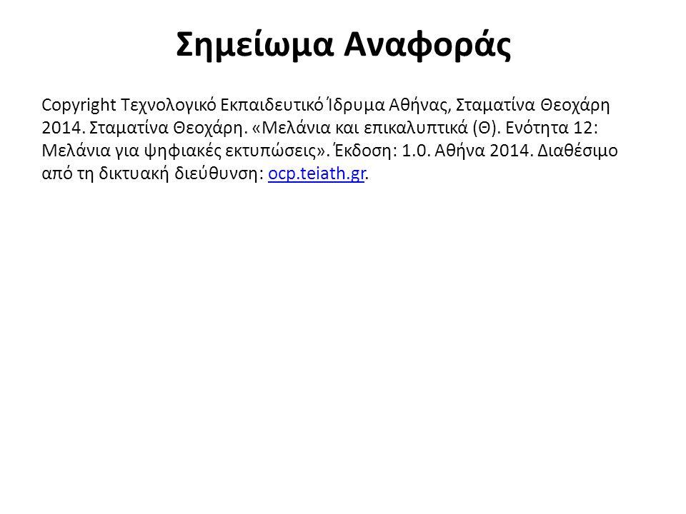 Σημείωμα Αναφοράς Copyright Τεχνολογικό Εκπαιδευτικό Ίδρυμα Αθήνας, Σταματίνα Θεοχάρη 2014. Σταματίνα Θεοχάρη. «Μελάνια και επικαλυπτικά (Θ). Ενότητα