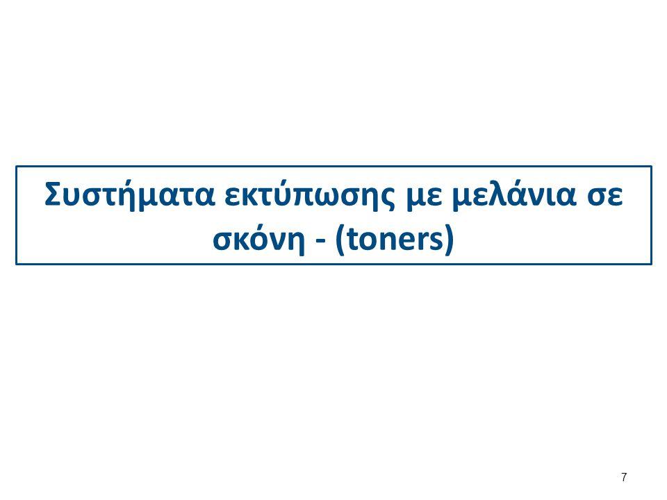 Συστήματα εκτύπωσης με μελάνια σε σκόνη - (toners) 7