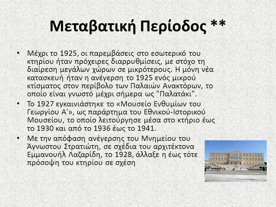 Μεταβατική Περίοδος ** Μέχρι το 1925, οι παρεμβάσεις στο εσωτερικό του κτηρίου ήταν πρόχειρες διαρρυθμίσεις, με στόχο τη διαίρεση μεγάλων χώρων σε μικρότερους.
