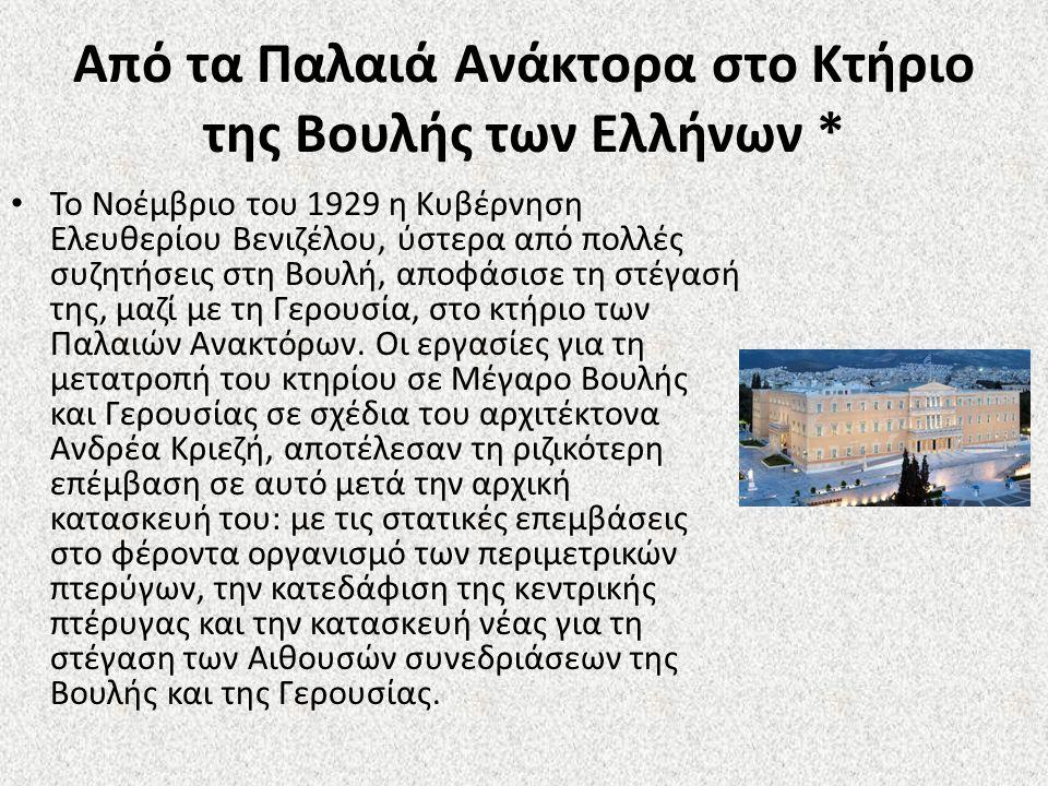 Από τα Παλαιά Ανάκτορα στο Κτήριο της Βουλής των Ελλήνων * Το Νοέμβριο του 1929 η Κυβέρνηση Ελευθερίου Βενιζέλου, ύστερα από πολλές συζητήσεις στη Βουλή, αποφάσισε τη στέγασή της, μαζί με τη Γερουσία, στο κτήριο των Παλαιών Ανακτόρων.