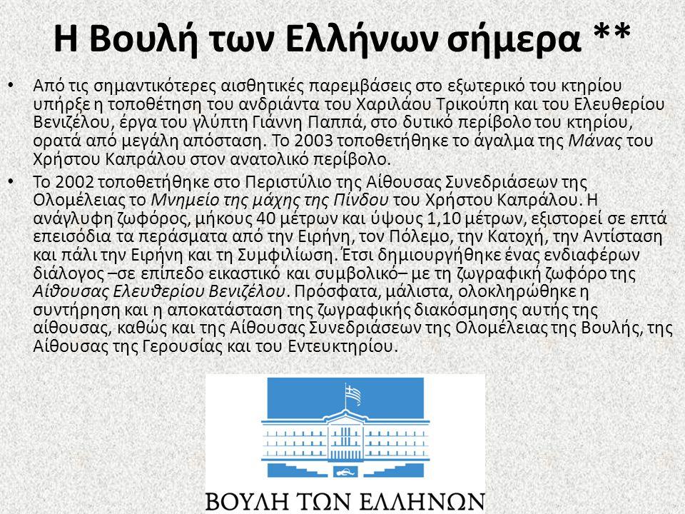 Η Βουλή των Ελλήνων σήμερα ** Από τις σημαντικότερες αισθητικές παρεμβάσεις στο εξωτερικό του κτηρίου υπήρξε η τοποθέτηση του ανδριάντα του Χαριλάου Τρικούπη και του Ελευθερίου Βενιζέλου, έργα του γλύπτη Γιάννη Παππά, στο δυτικό περίβολο του κτηρίου, ορατά από μεγάλη απόσταση.