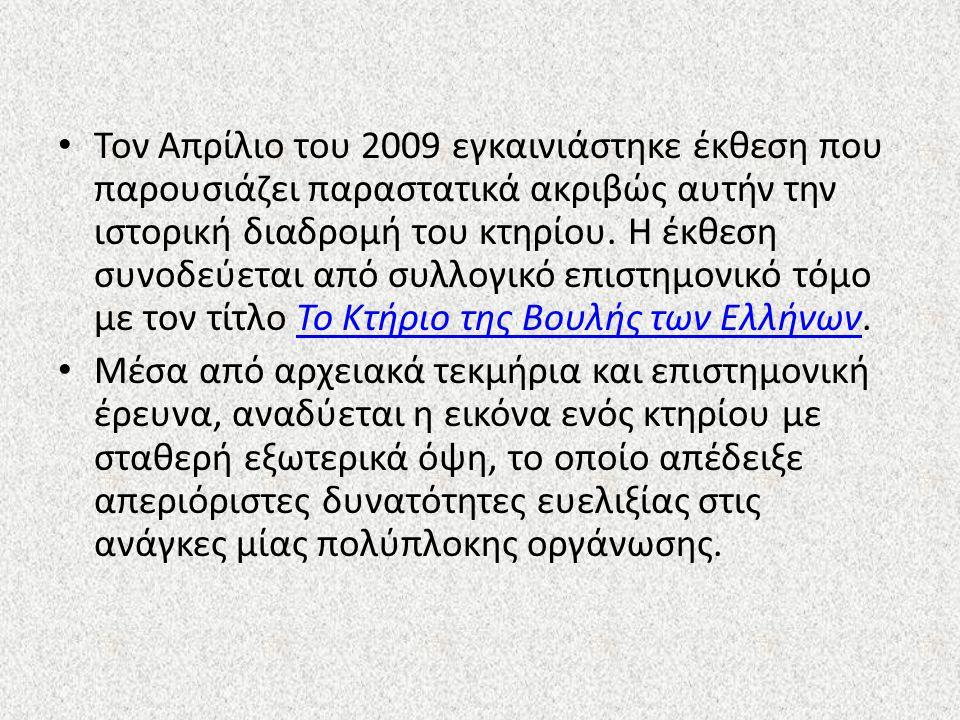 ΠΗΓΕΣ www.hellenicparliament.gr