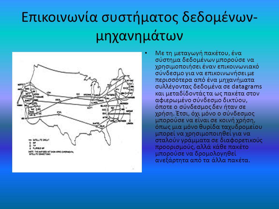 Επικοινωνία συστήματος δεδομένων- μηχανημάτων Με τη μεταγωγή πακέτου, ένα σύστημα δεδομένων μπορούσε να χρησιμοποιήσει έναν επικοινωνιακό σύνδεσμο για να επικοινωνήσει με περισσότερα από ένα μηχανήματα συλλέγοντας δεδομένα σε datagrams και μεταδίδοντάς τα ως πακέτα στον αφιερωμένο σύνδεσμο δικτύου, όποτε ο σύνδεσμος δεν ήταν σε χρήση.