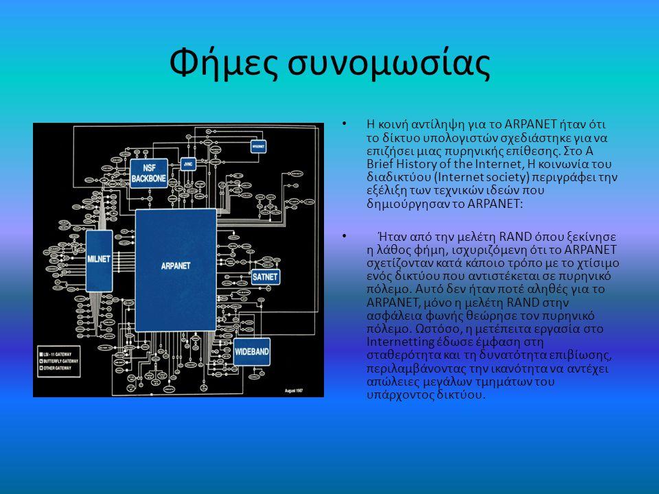 Φήμες συνομωσίας Η κοινή αντίληψη για το ARPANET ήταν ότι το δίκτυο υπολογιστών σχεδιάστηκε για να επιζήσει μιας πυρηνικής επίθεσης.