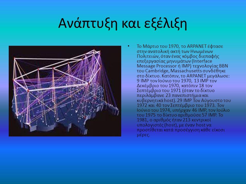 Το 1973 μια υπερατλαντική δορυφορική σύνδεση συνέδεσε το Norwegian Seismic Array (NORSAR) στο ARPANET, κάνοντας την Νορβηγία την πρώτη χώρα εκτός των Η.Π.Α.